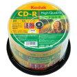 Kodak CD-R データ用50枚スピンドル KDCR80GP50【代引不可】【10P27May16】