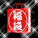 お好きなものを2点を選んでね2011年新春福袋【送料無料※一部地域除く】お好み2点で10,000円(オマケ付)