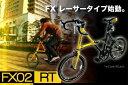 【送料無料】ドッペルギャンガー20インチ折りたたみ自転車