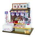 ビリー 手作りドールハウスキット 懐かしの市場キット 菓子パン屋 8665【北海道・沖縄・離島配送不可】