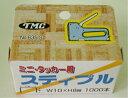 No.635-Sミニ・タッカースティプルH8mm×1000本【あす楽対応】