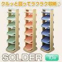 ソルダー10段 グリーン