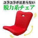 ○何時間でも座れちゃう♪ユラユラが止まらない「脱力系」チェアうたたねロッキングチェア レッド