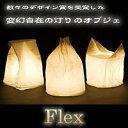 ○数々のデザイン賞を受賞!変幻自在の灯りのオブジェFlex(フレックス) AF11