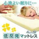 ○じんわりと体圧分散!心地よい眠りへと導く低反発マットレス!!低反発マットレス4cm厚 セミダブルサイズ