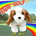 キュートな仔犬達のゴルフグッズ!ふわふわカバーでクラブを守るパターカバー キャバリア
