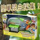 世界で大人気!遊んで学べる知育玩具シリーズの昆虫採集キットアドベンチャーキット