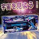 世界で大人気!遊んで学べる知育玩具シリーズの望遠鏡セットテレスコープ