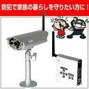 家族を守るアイテム!自宅の防犯を手軽にパワーUP☆デジタル2.4GHz帯無線カメラセット AT2400WCS