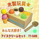 木製玩具で「ごっこ遊び」を楽しみながら感性を豊かに育みます!アイスクリームセット TY-0408