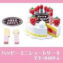 木製玩具で「ごっこ遊び」を楽しみながら感性を豊かに育みます!ハッピーミニショートケーキ TY-0409A