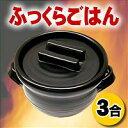 ○かまどで炊いたみたいなふっくらおいしいごはんが手軽に炊ける【ポイント5倍】とこなめ焼 超耐熱鍋 新・かまど君3合