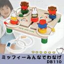 ミッフィーと遊ぼう!お子様にやさしい木のおもちゃ。ミッフィーみんなでわなげ DB110