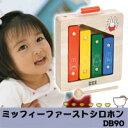 ミッフィーと遊ぼう!お子様にやさしい木のおもちゃ。ミッフィーファーストシロホン DB90