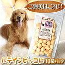 体にやさしい犬用おやつ。ひと口サイズでご褒美に最適♪ご褒美はこれ!ルテインピッコロ(10袋パック)