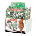 うさぎの牧草BOX 固定式 ホワイト【代引不可】
