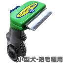 〔正規品〕FURminator ファーミネーター S 小型犬 短毛種用【代引不可】