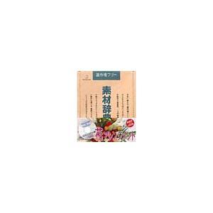 写真素材 素材辞典Vol.34 花アレンジメント【代引不可】