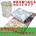 【送料無料】完全分離型 ピーチスキン加工生地使用ウォッシャブル3層敷布団 シングルピンク 日本製【代引不可】