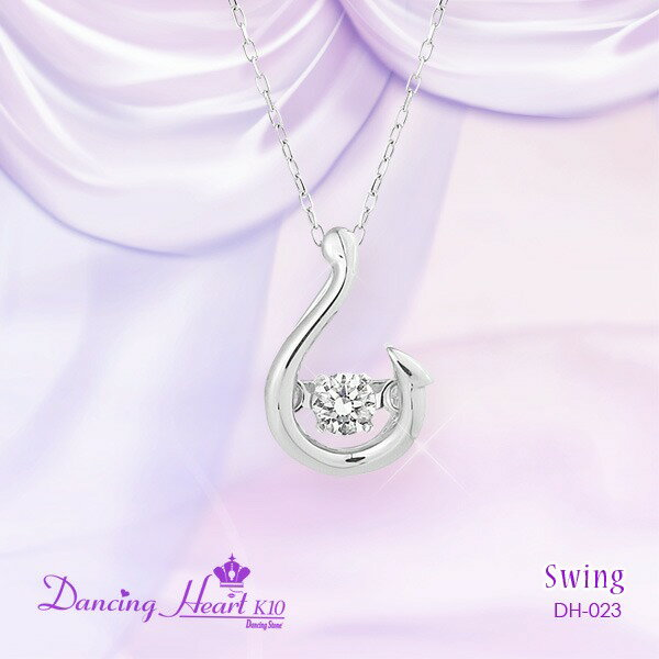 【送料無料】クロスフォーDancing Heart(ダンシングハート) DH-023 〔Swing〕 ダイヤモンドペンダント/ネックレス【】 ダイヤネックレス Crossfor ダンシングストーン K10ダイヤモンドネックレス プレゼントに最適!ないしわ(ないしわ)