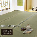 純国産/日本製 双目織 い草上敷 『松』 三六間6畳(約273×364cm)【代引不可】