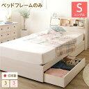 【送料無料】日本製 照明付き 宮付き 収納付きベッド シングル (ベッドフレームのみ) ホワイト 『Lafran』 ラフラン【代引不可】