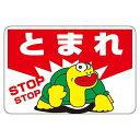 日用品雜貨, 文具 - 路面標識 とまれ 路面-3【代引不可】