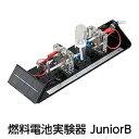 【送料無料】燃料電池実験器 JuniorB【代引不可】