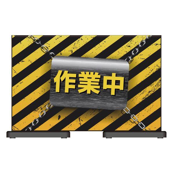 【送料無料】ミセルフラパネル 作業中 OT223-333【】