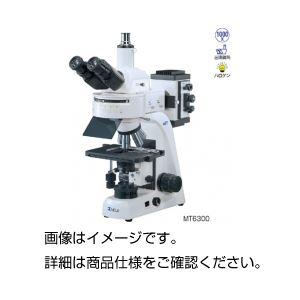 【送料無料】蛍光顕微鏡 MT6300【代引不可】