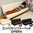 【送料無料】コンパクトリクライニングソファーベッド〔OPERA〕 合成皮革 ブラック(黒)【代引不可】