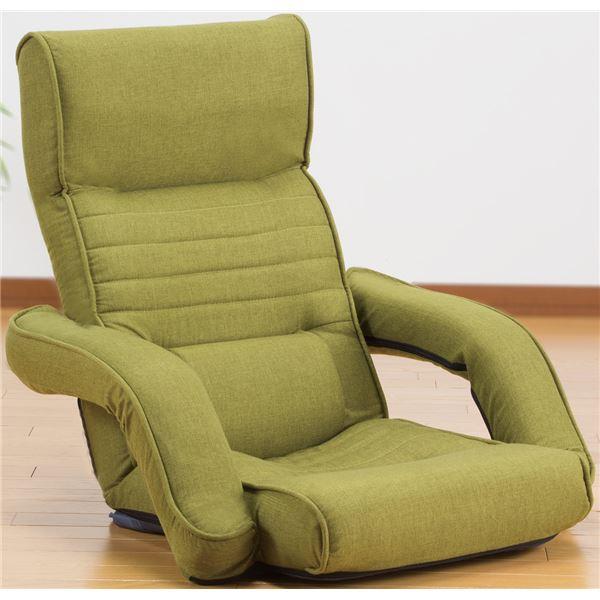 【送料無料】ゆったりくつろげる肘掛付リクライニング座椅子 グリーン【】