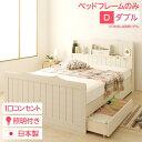 日本製 カントリー調 姫系 ベッド ダブル (フレームの