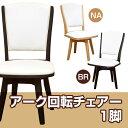 座ったり立ったりが楽な天然木食卓椅子/チェアー/回転椅子