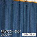 8色から選べる遮光カーテン 2枚組 100×135 ネイビー 無地 シンプル 洗える 形状記憶 タッセル付き ステイシー【代引不可】
