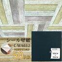 〔ウォジック〕8帖 天井用&家具や建具が新品に!壁にもカンタン壁紙シート C-WA612 ダークネイビー(50枚組)