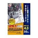 (まとめ)アイリスオーヤマ ラミネートフィルムA3 150μ LFT-5A350 1パック(50枚)〔×2セット〕【代引不可】