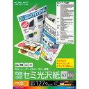 (まとめ買い)コクヨ カラーレーザー&カラーコピー用紙 両面印刷 セミ光沢紙 A3 中厚口 100枚 LBP-FH2830 〔3冊セット〕