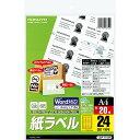 (まとめ買い)コクヨ モノクロレーザー用 紙ラベル A4 24面 20枚 LBP-7159N 〔3冊セット〕