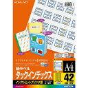 【メール便発送】コクヨ インクジェット用 紙ラベル タックインデックス A4 42面 10枚 青 KJ-T691NB 【代引不可】
