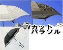UVケア3点セット【母の日ギフト】【送料無料】パラソル(日傘)&クールアームカバー&サンバイザー