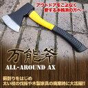 FJK 万能斧 FJ-00007【あす楽対応】