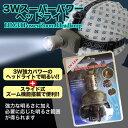 ズーム機能搭載、3W強力パワーのヘッドライト