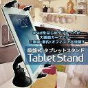 FJK 吸盤式 タブレットスタンド FJ-00024【あす楽対応】