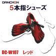 【送料無料】DANCHEN 5本指シューズ DC-W107 レッド【あす楽対応】【10P03Dec16】