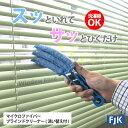 FJK マイクロファイバーブラインドクリーナー(替布付)【あす楽対応】