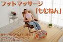 【送料無料】フットマッサージ「もむねん」(ベージュ、オレンジ)ATX-H104SET【smtb-k】【w2】