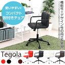 コンパクト&スタイリッシュ!パソコンチェア〔-Tegola-テゴラ〕(肘掛けタイプ) ブラック