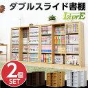 【送料無料】スライド書棚(2個セット)〔-Livre-リーブル〕(ダブルスライド・浅型タイプ) ホワイト【代引不可】【10P03Dec16】