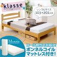 【送料無料】シンプル木製ベッド〔Klasse-クラッセ-〕シングル(ロール梱包のボンネルコイルマットレス付き) ナチュラル【代引不可】【02P28Sep16】